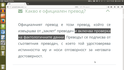 viana - oficialniyat prevod vklyuchva proverka na faktologichnite danni.png